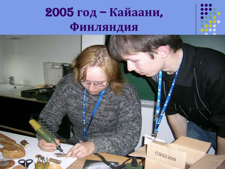 2005 год – Кайаани, Финляндия