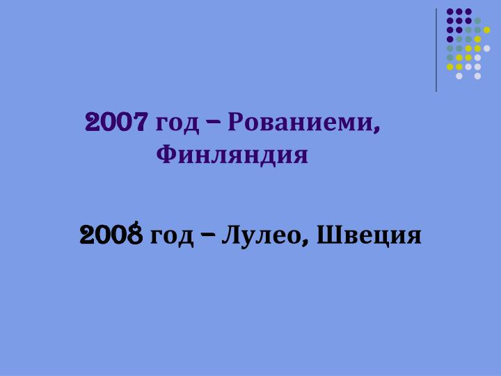 2007 год – Рованиеми, Финляндия