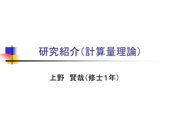 研究紹介(計算量理論)