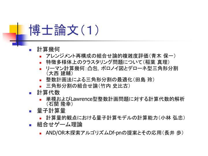 博士論文(1)