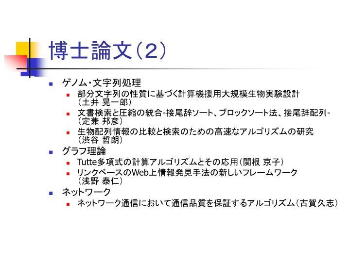 博士論文(2)
