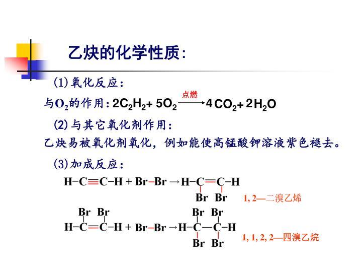 乙炔的化学性质