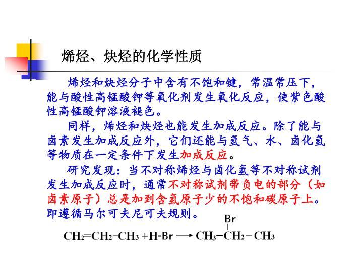 烯烃、炔烃的化学性质