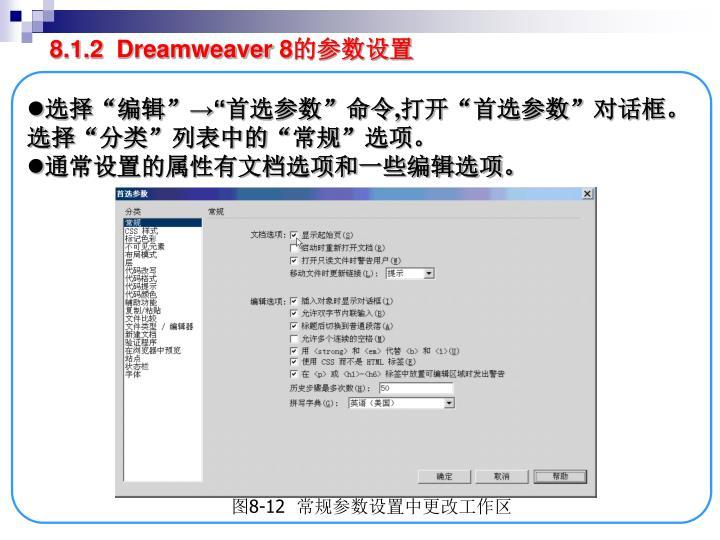 8.1.2  Dreamweaver 8