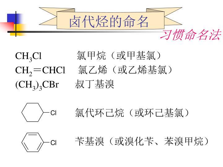 卤代烃的命名