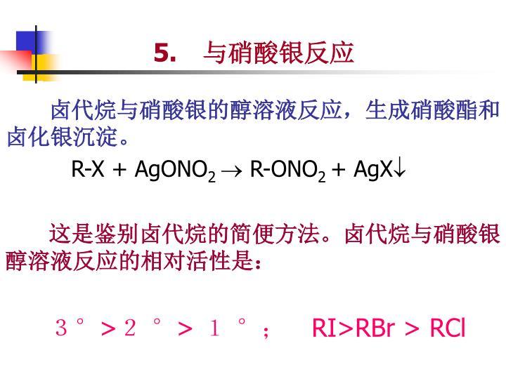 5. 与硝酸银反应