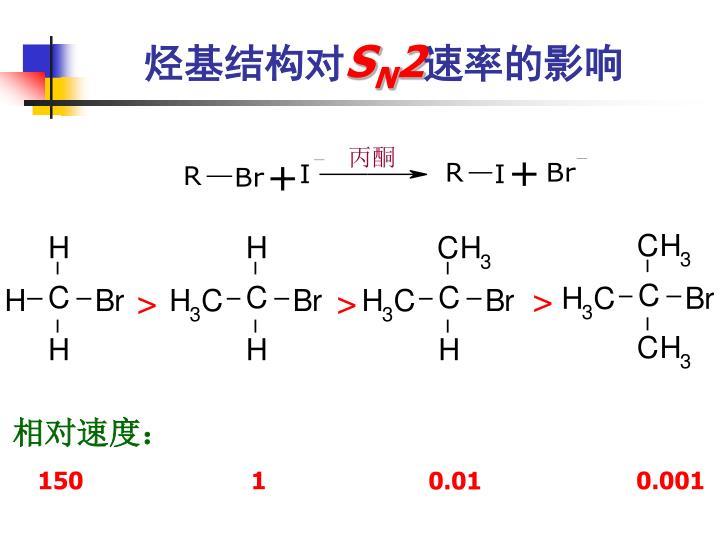烃基结构对