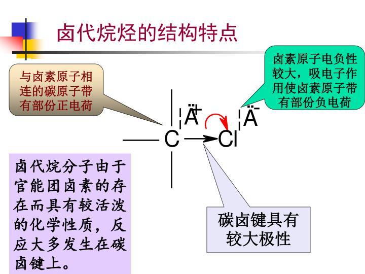卤代烷烃的结构特点