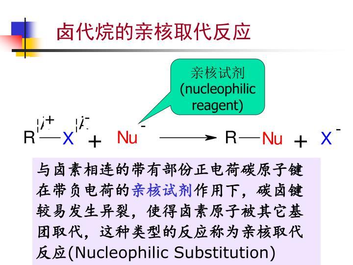 卤代烷的亲核取代反应