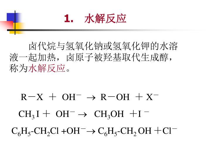 1. 水解反应