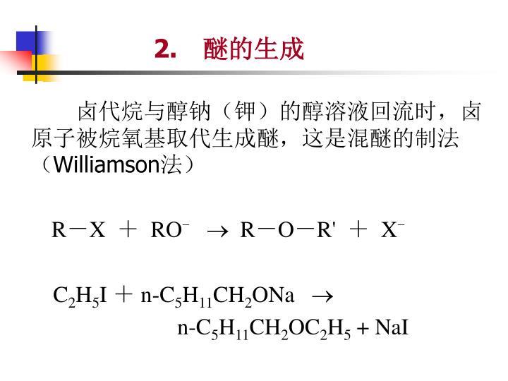 2. 醚的生成
