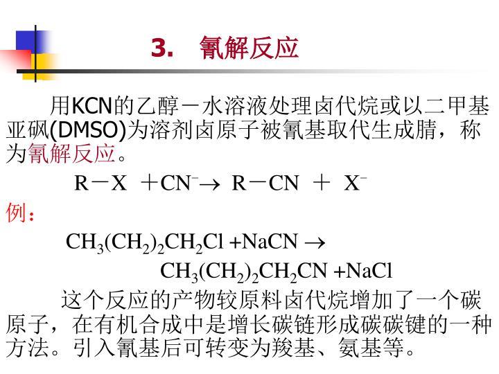 3. 氰解反应