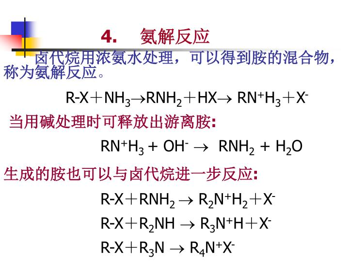 4.  氨解反应
