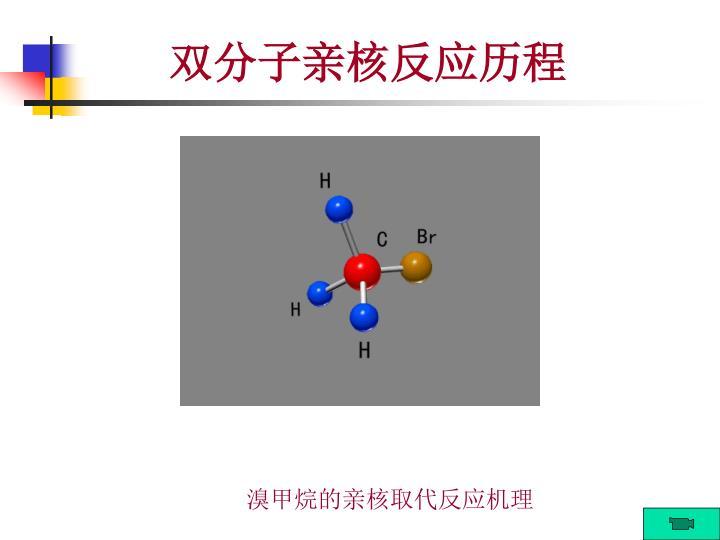 双分子亲核反应历程