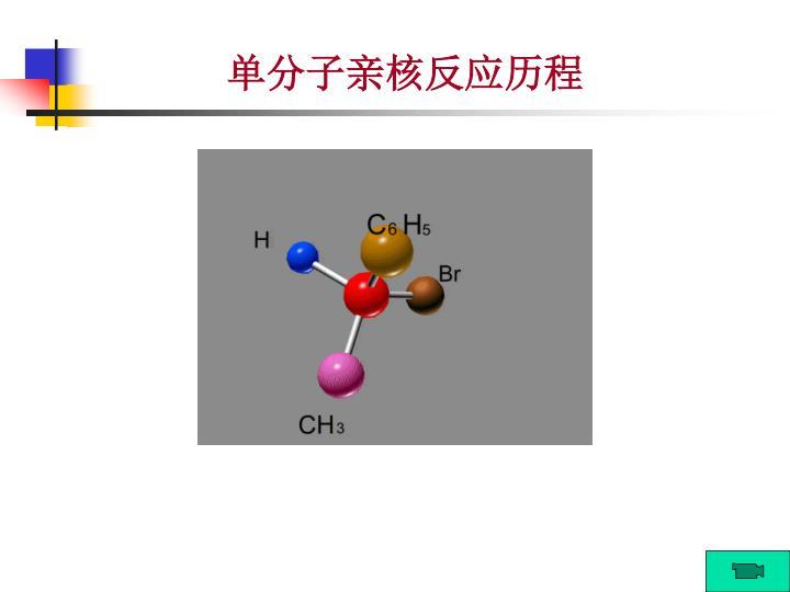 单分子亲核反应历程