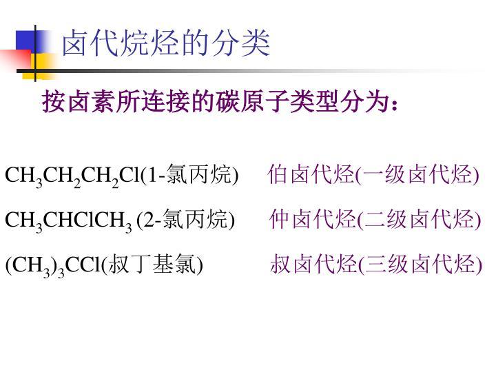 卤代烷烃的分类