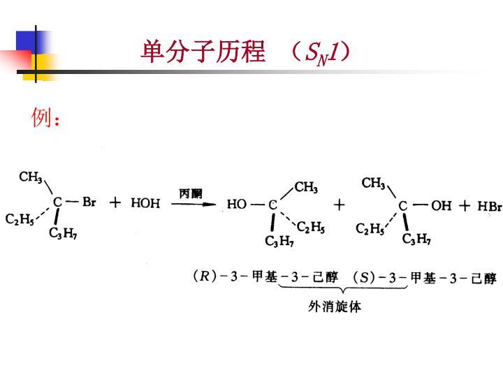 单分子历程 (