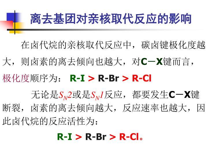 离去基团对亲核取代反应的影响