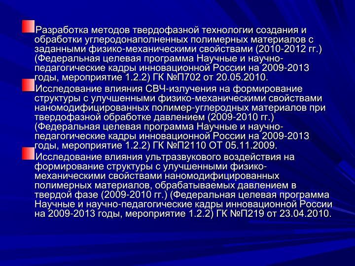 -  (2010-2012 .) (     -     2009-2013 ,  1.2.2)  702  20.05.2010.