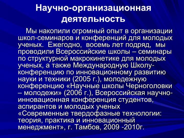 -     .  ,    ,             ,    -       (2005 .),        (2006 .),  -  ,       : ,    , . , 2009 -2010.