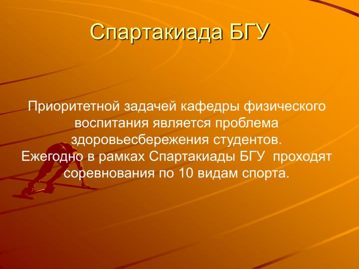 Спартакиада БГУ