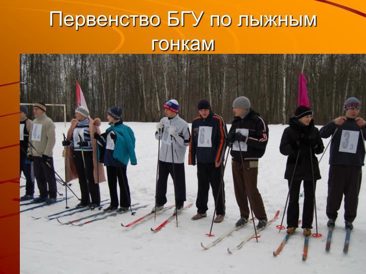 Первенство БГУ по лыжным гонкам
