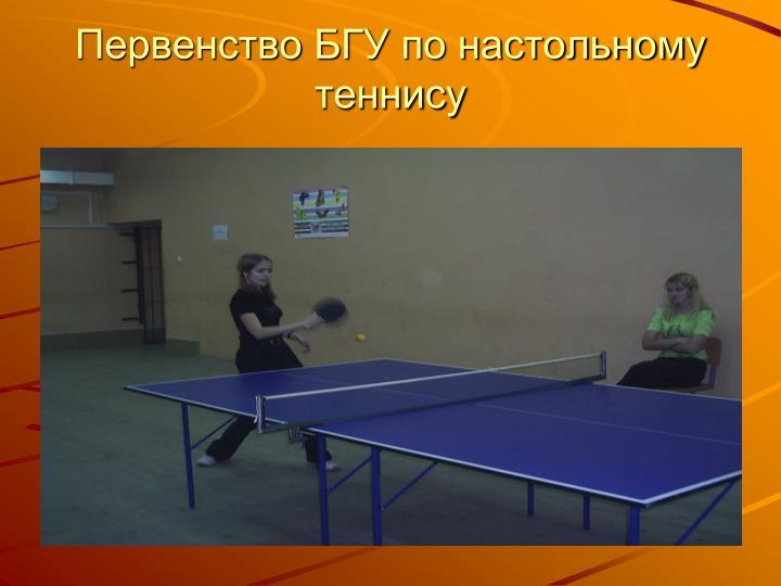 Первенство БГУ по настольному теннису