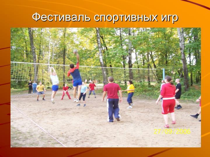 Фестиваль спортивных игр