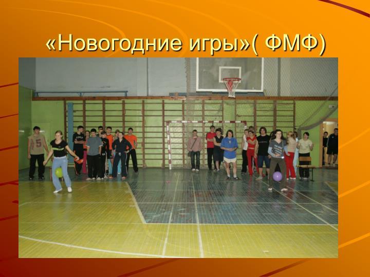 «Новогодние игры»( ФМФ)