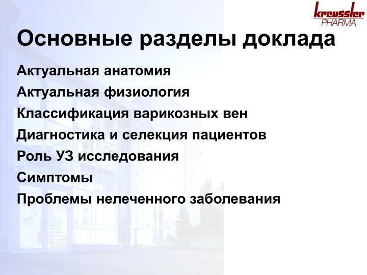 Основные разделы доклада