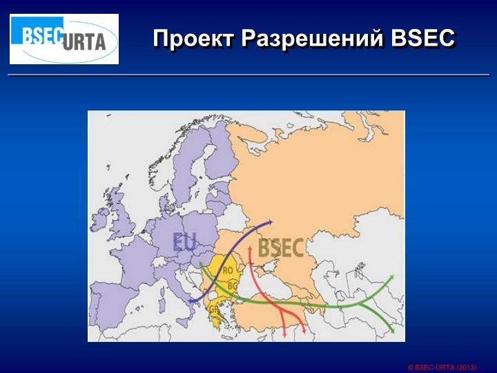 Проект Разрешений BSEC
