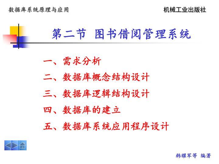 第二节 图书借阅管理系统