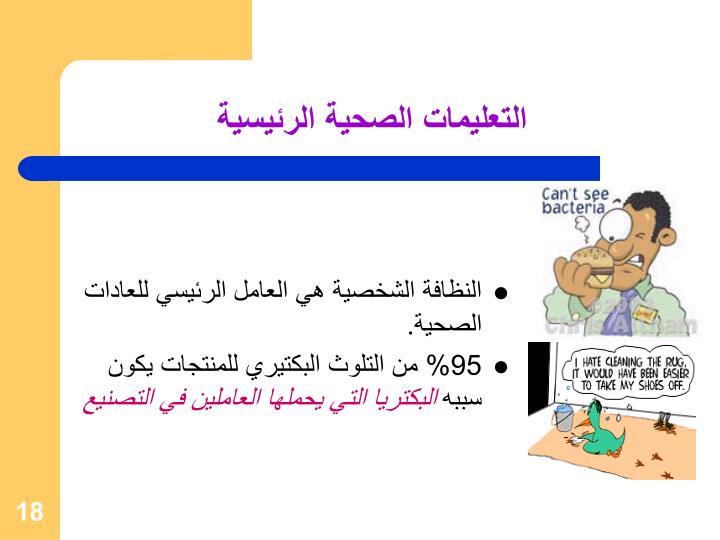 التعليمات الصحية الرئيسية