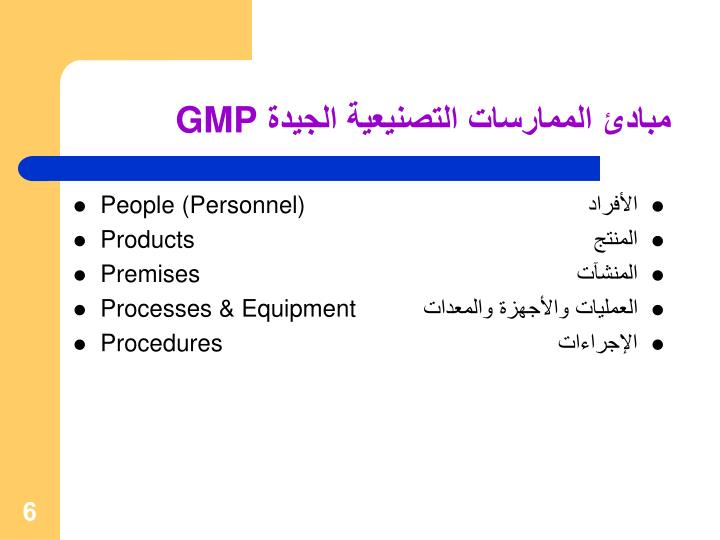 People (Personnel)