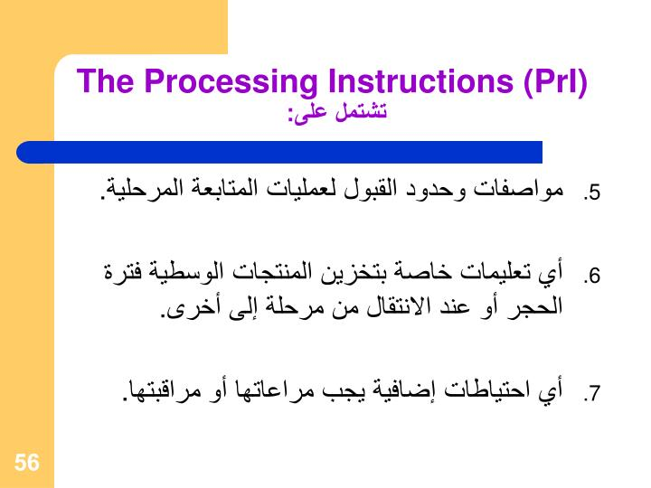 The Processing Instructions (PrI)
