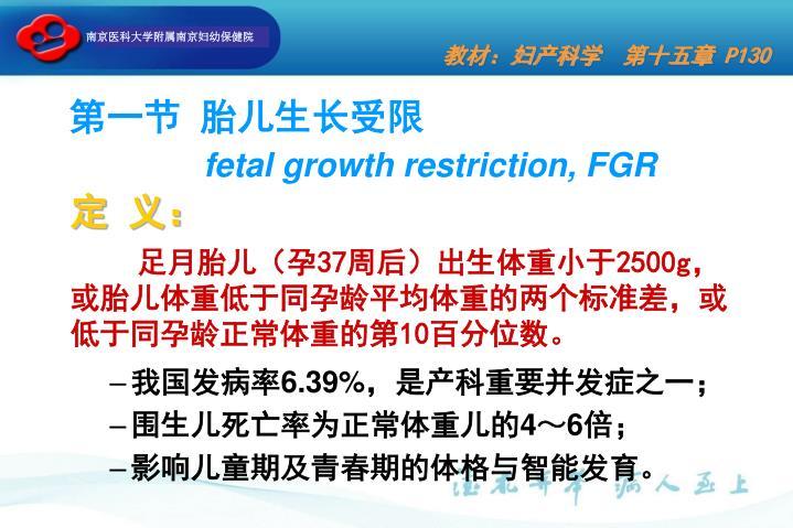 第一节 胎儿生长受限