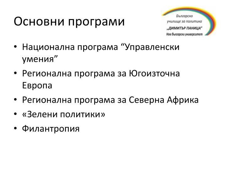 Основни програми