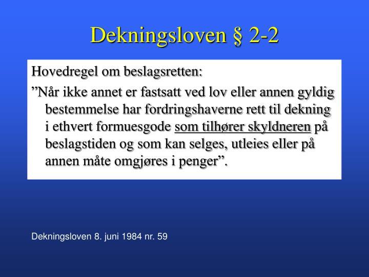 Dekningsloven § 2-2