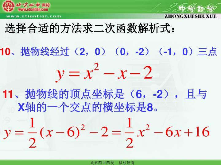 选择合适的方法求二次函数解析式: