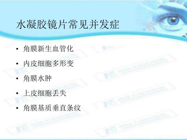水凝胶镜片常见并发症