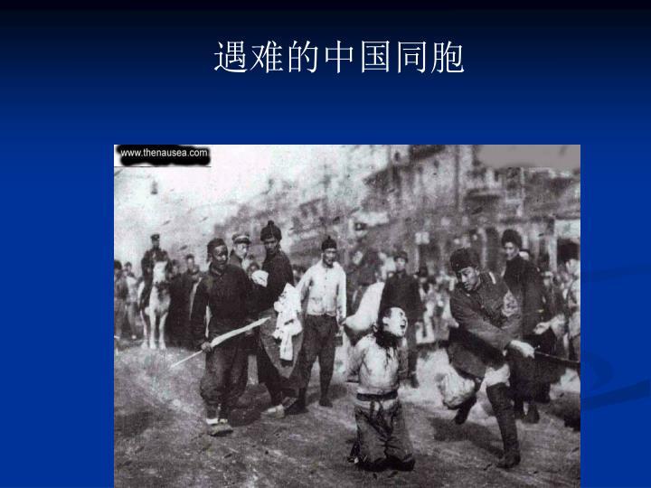 遇难的中国同胞