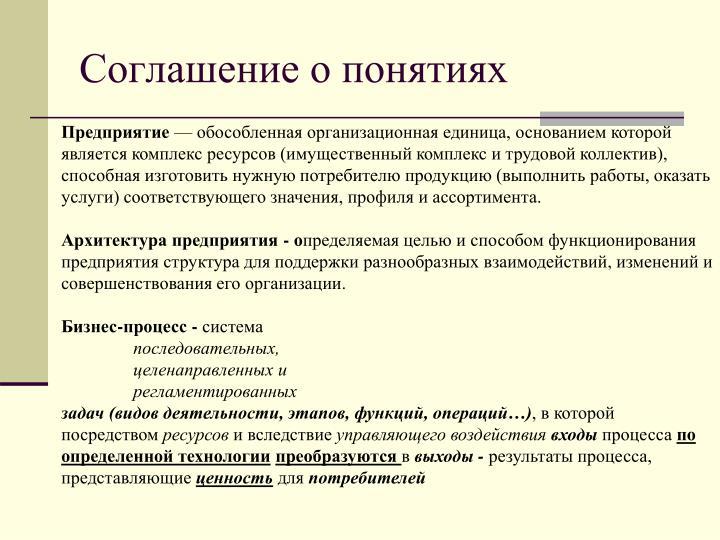 Соглашение о понятиях