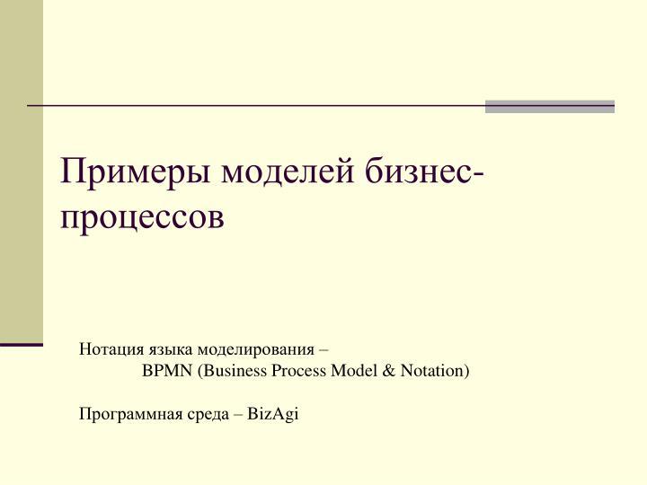 Примеры моделей бизнес-процессов