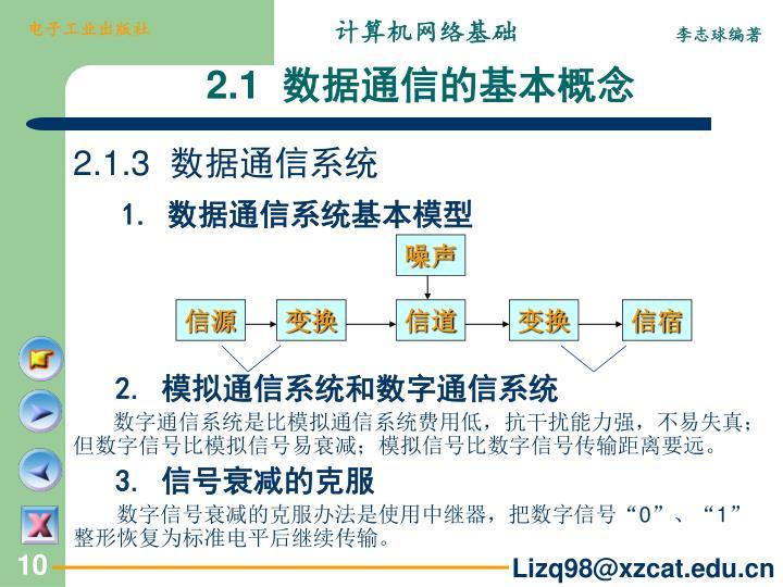 2.1.3  数据通信系统