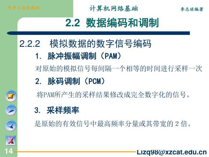 2.2.2 模拟数据的数字信号编码