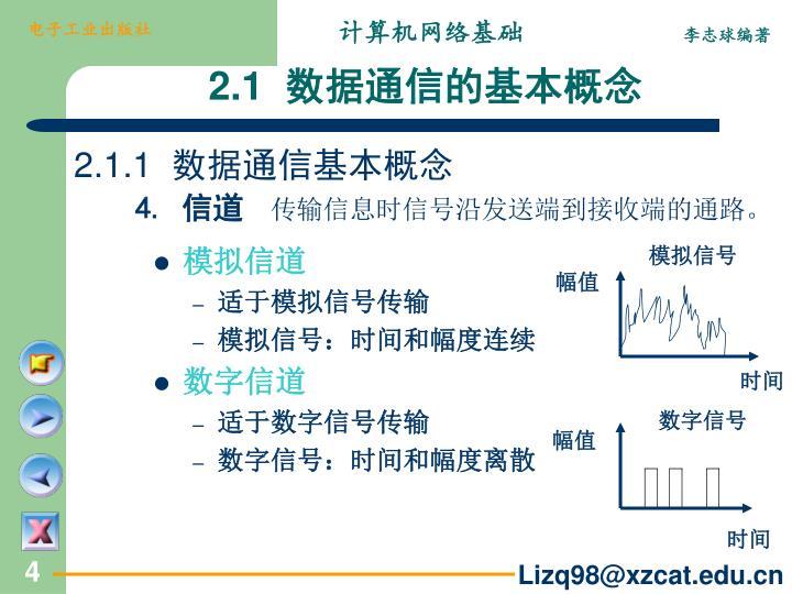 2.1.1  数据通信基本概念