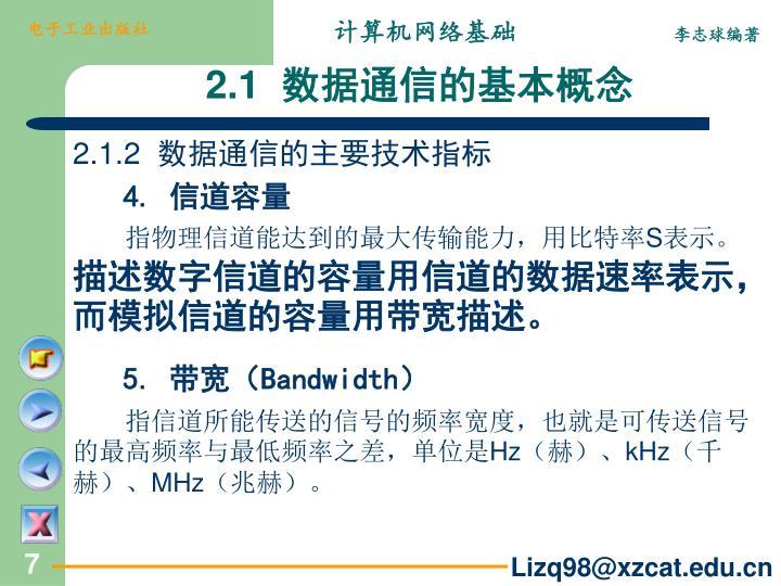 2.1.2  数据通信的主要技术指标