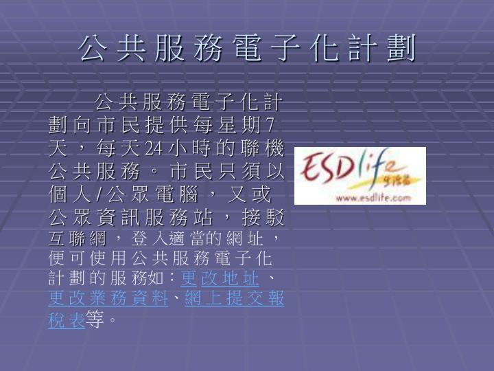 公 共 服 務 電 子 化 計 劃