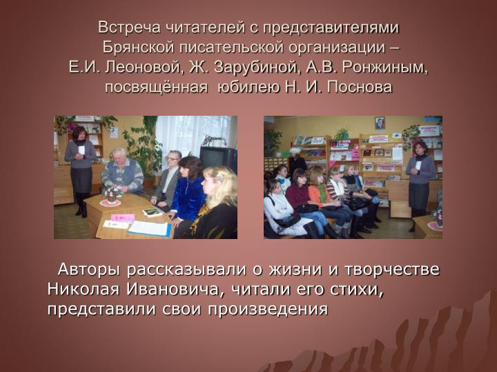 Встреча читателей с представителями