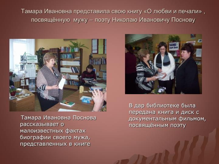 Тамара Ивановна представила свою книгу «О любви и печали» , посвящённую  мужу –
